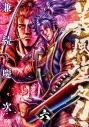 【DVD】TV 義風堂々!! 兼続と慶次 第六巻の画像