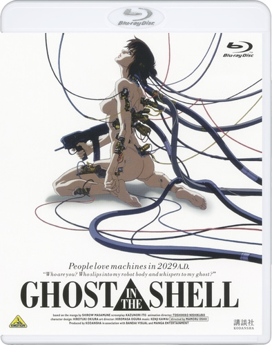 【Blu-ray】劇場版 GHOST IN THE SHELL 攻殻機動隊