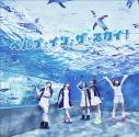 【アルバム】PPP/ペパプ・イン・ザ・スカイ! 初回限定盤の画像