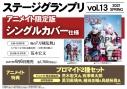 【ムック】ステージグランプリ vol.13 2021 SPRING アニメイト限定版の画像