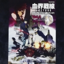 【DJCD】ラジオCD TV 血界戦線&BEYOND 技名を叫んでから殴るラジオ Vol.2の画像