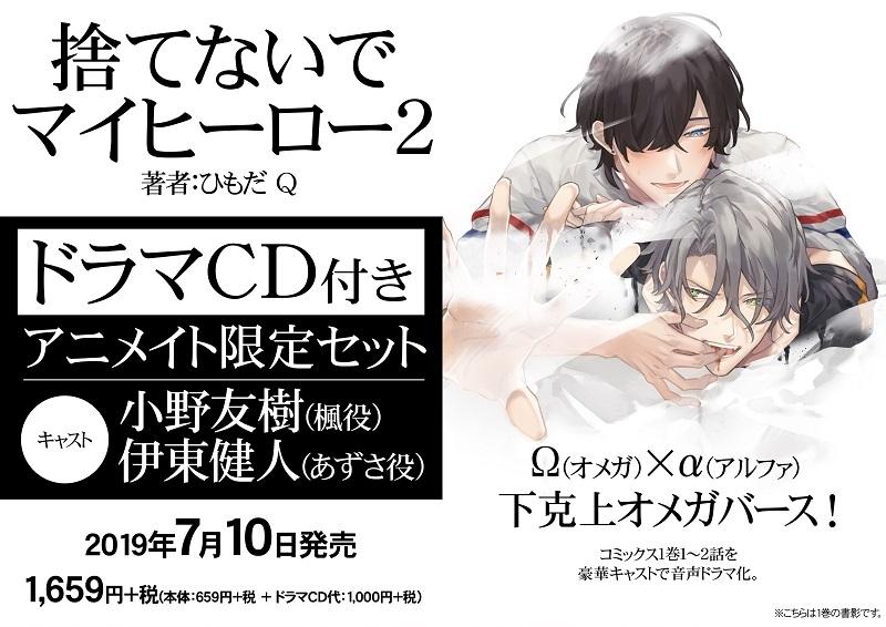【コミック】捨てないでマイヒーロー(2) アニメイト限定セット【ドラマCD付き】