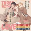 【ドラマCD】三兄弟、おにいちゃんの愛 アニメイト限定盤の画像