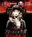 【Blu-ray】映画 アラーニェの虫籠の画像