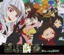 【Blu-ray】京騒戯画 Blu-ray BOXの画像