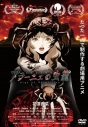 【DVD】映画 アラーニェの虫籠の画像