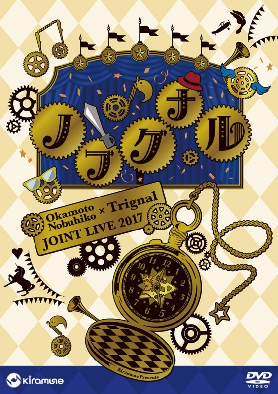 """【DVD】岡本信彦×Trignal JOINT LIVE 2017 """"ノブグナル"""""""