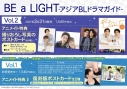 【ムック】BE a LIGHT-アジアBLドラマガイド-Vol.2 の画像