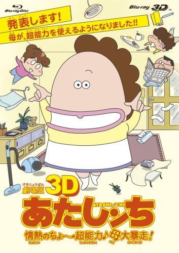 【Blu-ray】劇場版3D あたしンち 情熱のちょ~超能力♪母大暴走!