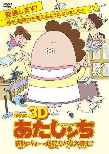 【DVD】劇場版3D あたしンち 情熱のちょ~超能力♪母大暴走!