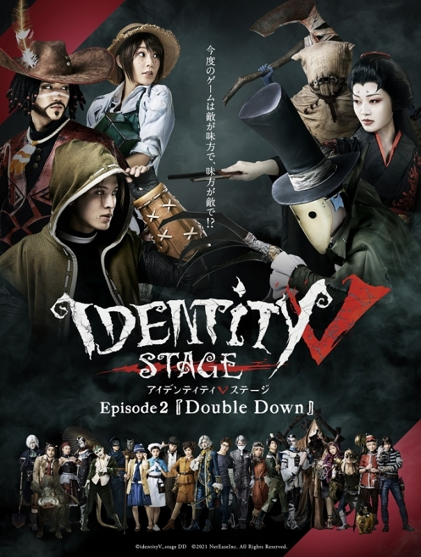 【Blu-ray】舞台 Identity V STAGE Episode2 Double Down 特別豪華版