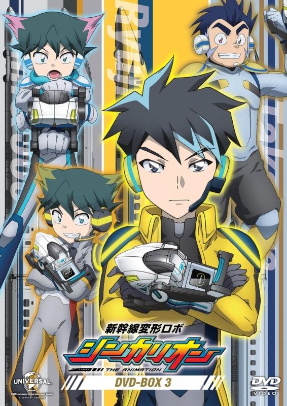 【DVD】新幹線変形ロボ シンカリオンDVD BOX3 通常版