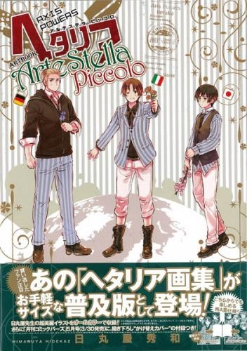 【画集】ヘタリア Axis Powers ARTBOOK ArteStella Piccolo(画集普及版)