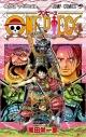 【コミック】ONE PIECE-ワンピース-(95)の画像