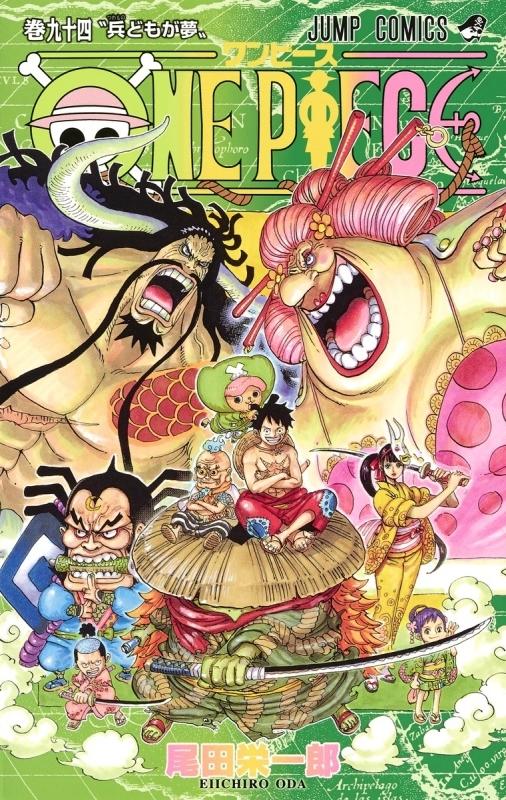 【コミック】ONE PIECE-ワンピース-(94)