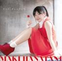 【主題歌】TV くまみこ OP「だって、ギュってして。」/花谷麻妃(Fullfull☆Pocket) 初回限定盤の画像