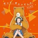 【主題歌】TV くまみこ OP「だって、ギュってして。」/花谷麻妃(Fullfull☆Pocket) 通常盤の画像
