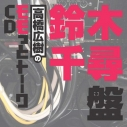 【DJCD】ウェブラジオ 高橋広樹のモモっとトーークCD 鈴木千尋盤の画像