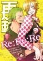 【同人誌】Re:Re:Re:の画像