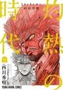 【コミック】3月のライオン昭和異聞 灼熱の時代(8)の画像