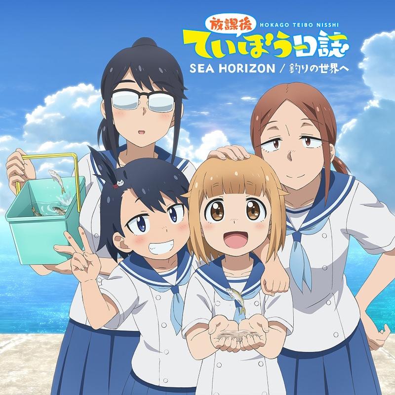 【主題歌】TV 放課後ていぼう日誌 OP・ED「SEA HORIZON/釣りの世界へ」/海野高校ていぼう部 通常盤