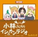 【DJCD】TV 小林さんちのメイドラゴン ラジオCD 小林さんちのイシュカン・ラジオの画像