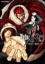 【コミック】Fate/Zero(3) 通常版