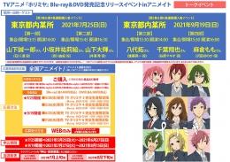 TVアニメ『ホリミヤ』Blu-ray&DVD発売記念リリースイベントinアニメイト画像