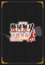 【DVD】ライブDVD ライブビデオ 戦国無双 声優奥義 DVD-BOX 豪華版の画像