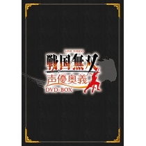 ライブDVD ライブビデオ 戦国無双 声優奥義 DVD-BOX 豪華版