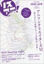 【ムック】リスアニ!Vol.40.3「アニソンクリエイターズVI」の画像