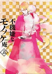 【Blu-ray】TV 不機嫌なモノノケ庵 第5巻