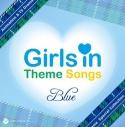 【アルバム】ガールズ・イン・テーマソングス Blueの画像