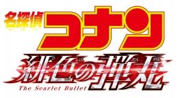 劇場版『名探偵コナン 緋色の弾丸』公開記念アニメイトフェア画像