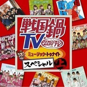 【アルバム】戦国鍋TV ミュージック・トゥナイト スペシャル 上巻