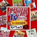 【アルバム】戦国鍋TV ミュージック・トゥナイト スペシャル 上巻の画像