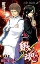 【コミック】銀魂-ぎんたま-(33)の画像