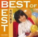 【アルバム】ベスト・オブ・ベスト 大杉久美子の画像
