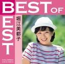 【アルバム】ベスト・オブ・ベスト 堀江美都子の画像