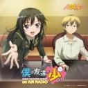 【DJCD】ラジオCD 僕は友達が少ない on AIR RADIO Vol.2 (DISC-2 MP3)の画像