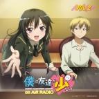 【DJCD】ラジオCD 僕は友達が少ない on AIR RADIO Vol.2 (DISC-2 MP3)