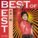 【アルバム】ベスト・オブ・ベスト 水木一郎の画像
