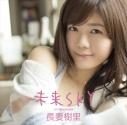 【マキシシングル】長妻樹里/未来SKY 初回限定盤の画像