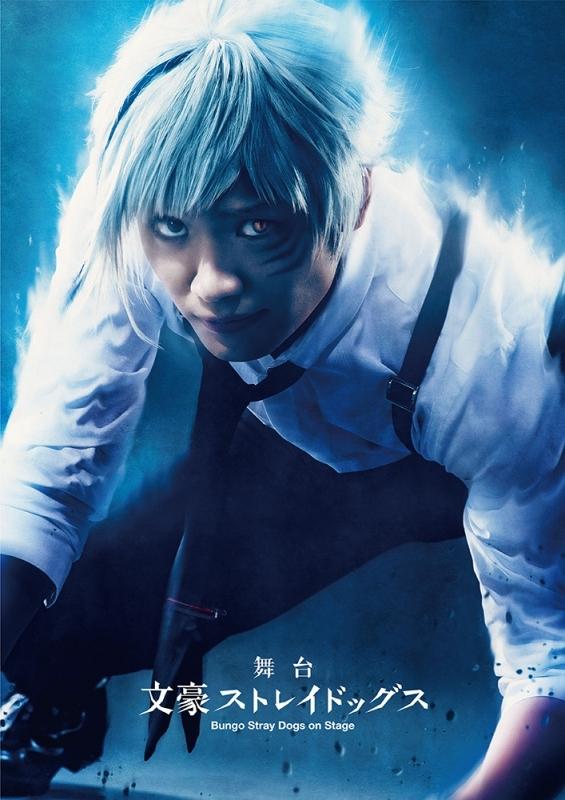 【Blu-ray】舞台 文豪ストレイドッグス