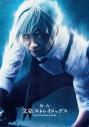 【Blu-ray】舞台 文豪ストレイドッグスの画像