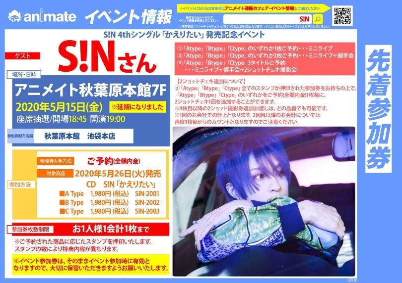 S!N 4thシングル「かえりたい」発売記念イベント画像