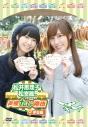 【DVD】松井恵理子・松嵜麗の声優たび雑団 ~伊豆編~の画像