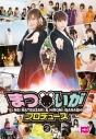 【DVD】まついがプロデュース Vol.2の画像