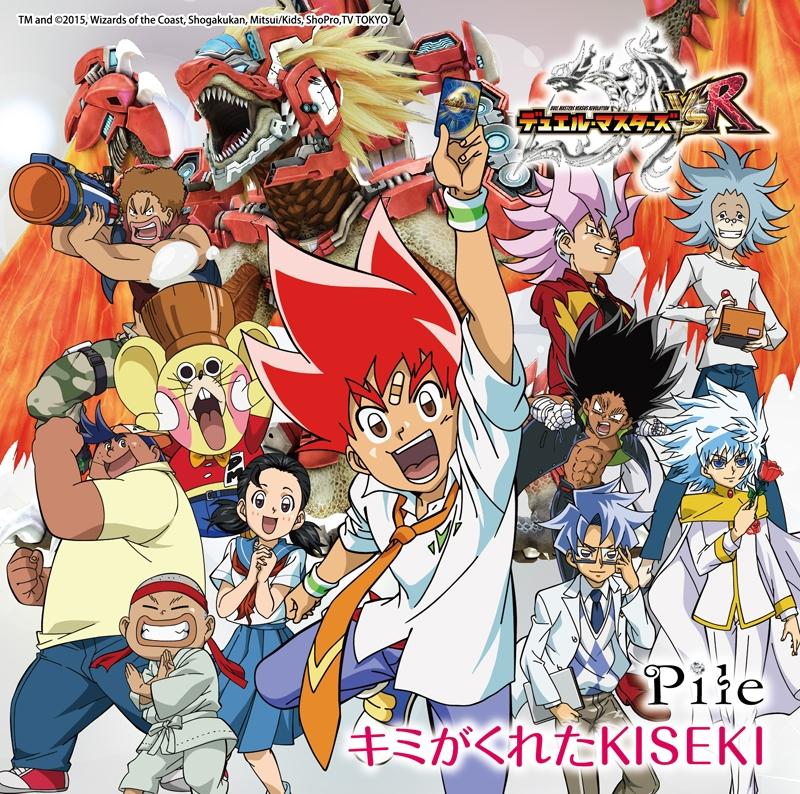 【主題歌】TV デュエル・マスターズVSR ED「キミがくれたKISEKI」/Pile 通常アニメ盤