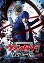 【DVD】舞台 カードファイト!! ヴァンガード ~バーチャル・ステージ~ リンクジョーカー編の画像